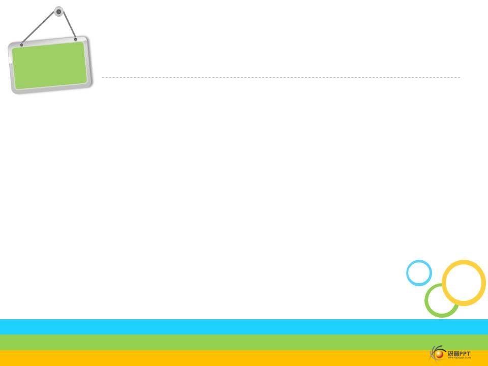 ppt素材区 69 ppt模板 69 适用范围广的明亮,清新,简约的黄绿蓝色