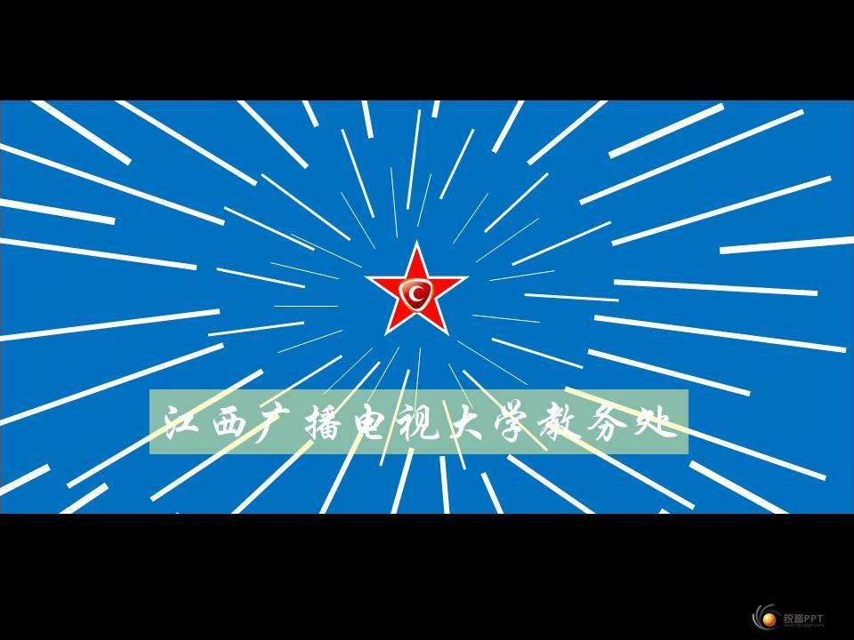 八一电影制片厂闪闪红星片头原创ppt版