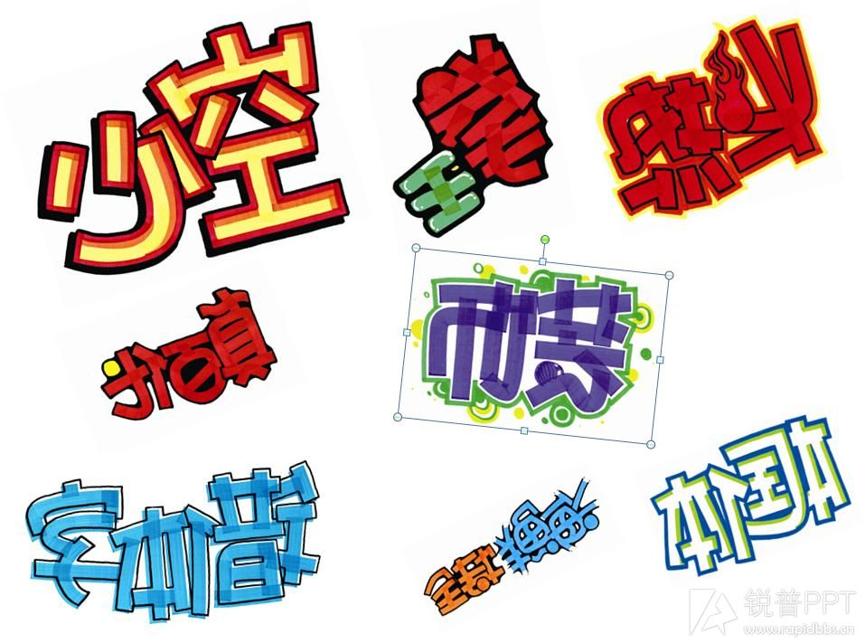 pop文字 其它素材 Powered by Discuz