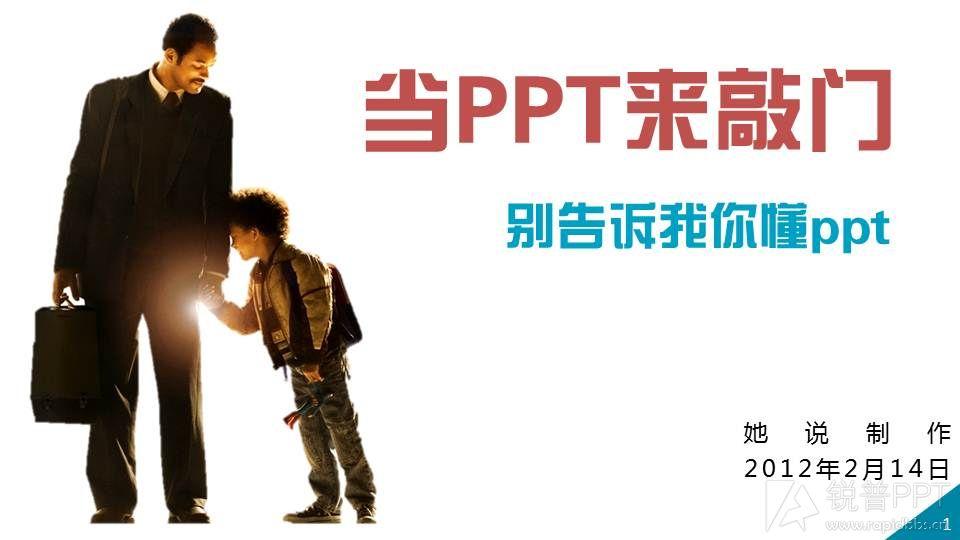 感恩PPT 别告诉我你懂PPT 当PPT来敲门 读书交流 Powered by Discuz