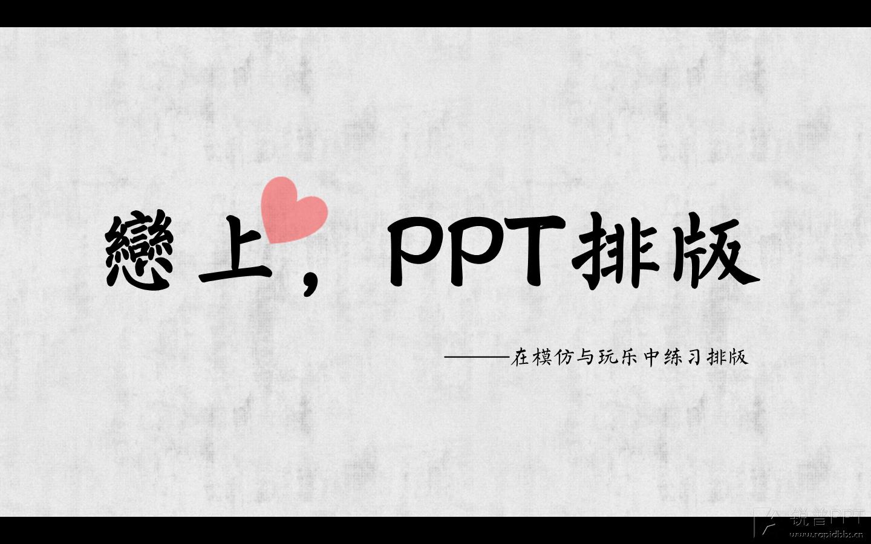 感恩PPT PPT,要你好看 恋上,PPT排版 一个菜鸟的PPT之路 读书交流 Powered by Discuz