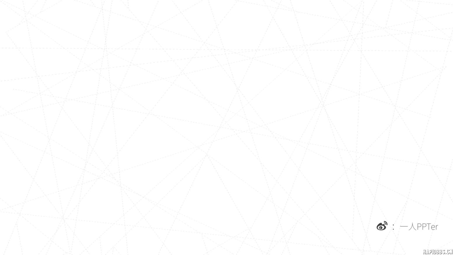 ppt素材分享之八种实用浅色背景【网格,纸纹,低平面,线条,皮质,斜线】