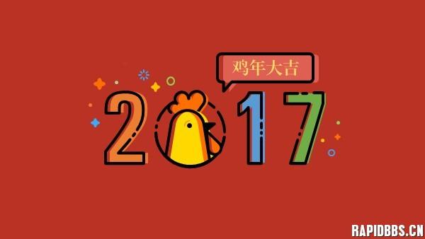 论坛广场 69 ppt素材区 69 图片素材 69 2017鸡年祝贺ppt动画
